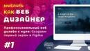 1. Мыслить как веб дизайнер — Профессиональный дизайн сайта с нуля Создаем первый экран в Figma