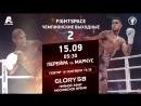 Саймон Маркус vs. Алекс Перейра, Glory 58   ПРЯМАЯ ТРАНСЛЯЦИЯ