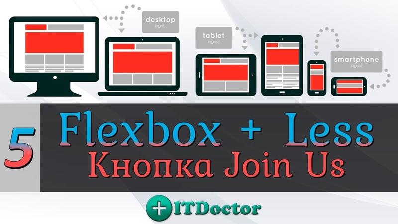 5 Flexbox и Less делаем Кнопку Join Us, Верстаем по макету psd