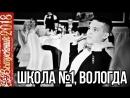 ВЫПУСКНОЙ ШКОЛА №1 (SDE от BRO!)