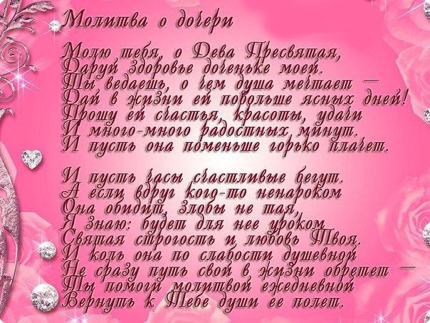 Стих в открытку от дочери