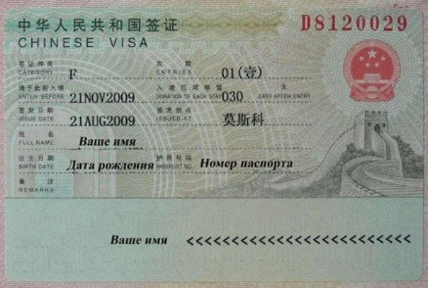 Китайской народной республики требуется оформление индивидуальной визы в посольстве или консульстве китая