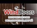 Двери на заказ. Как выбрать входную дверь Winddoors