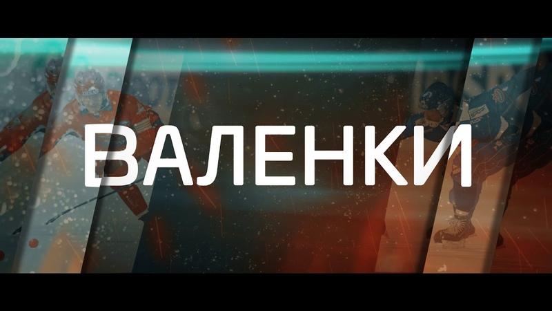 Анонс матча «Байкал-Энергия» - МЧС