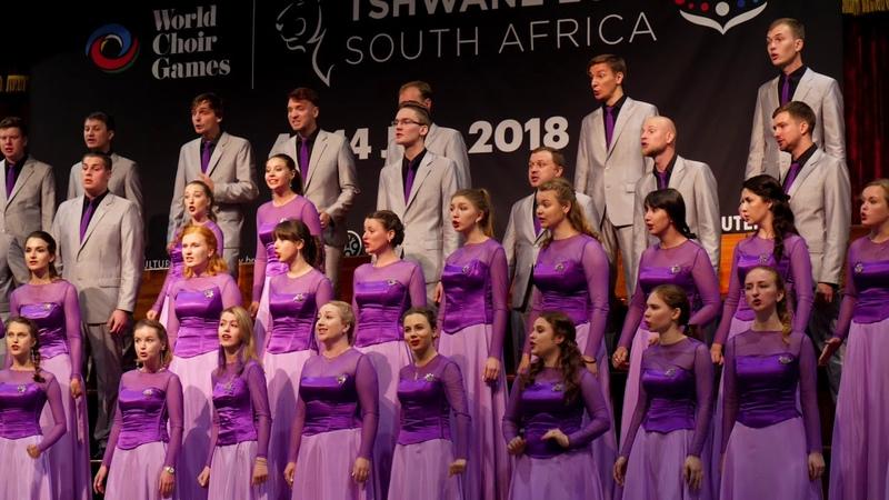 NNSU Choir - Zadumal da stari ded - Trad. Russian, arr. V. Gontsharov (WCG 2018, Tshwane)