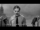 Величайшая речь всех времен. Монолог Чарли Чаплина  ( из фильма великий Диктатор ).