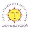 Центр косметологии Оксаны Волковой