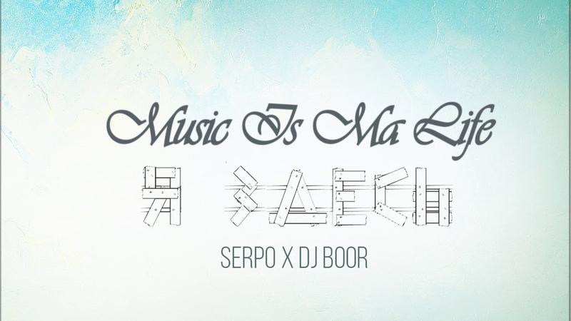SERPO x DJ BOOR - Ты Всё Моё И Вся