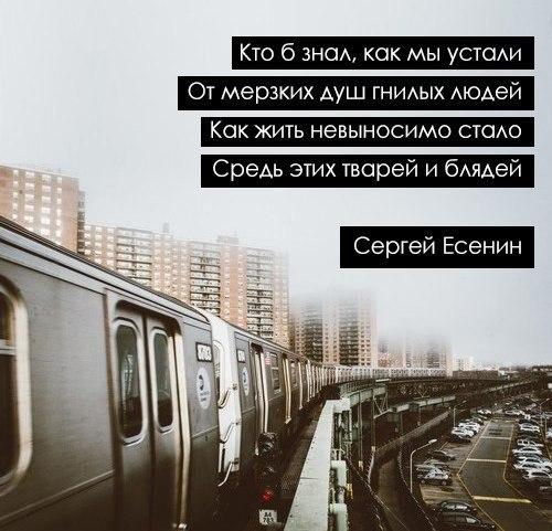 Настроение: Есенин
