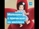 Малышка с прической на миллион