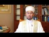 Бас Мүфти- Биыл Рамазан айы 17-мамырда басталады.mp4