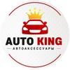 Auto-king.ru - магазин автоаксессуаров.