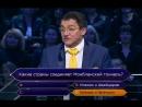 Кто хочет стать миллионером . Игра с Аллой Михеевой и Ильёй Авербухом, Мариной Ким и Петром Толстым