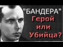 """""""Бандера"""" редкие кадры  #Скандальный фильм"""