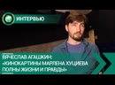 Вячеслав Агашкин Кинокартины Марлена Хуциева полны жизни и правды ФАН ТВ