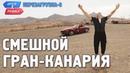 Гран-Канария. Орёл и Решка. Морской сезон/По морям-2. Смешные и неудачные дубли!