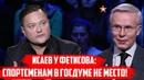 Исаев у Фетисова: Спортсменам в ГосДуме НЕ МЕСТО!