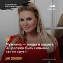 Анна Семенович фото #50