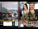 Мир Кино - Боевик,криминал,детектив 2007