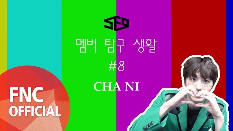 SF9 – 멤버 탐구생활 8 찬희