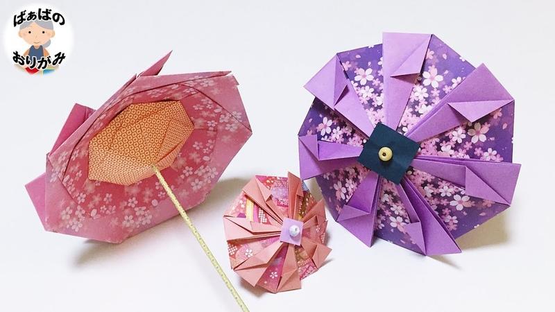 折り紙 おしゃれな傘の作り方 和傘風 2 Origami Japanese umbrella 音声解説あり