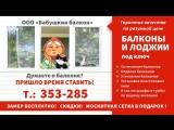 ООО Бабушкин балкон