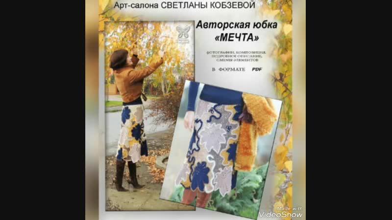 Презентация мастер-класса на авторскую юбку Мечта от Арт-ссалона Светланы Кобзевой