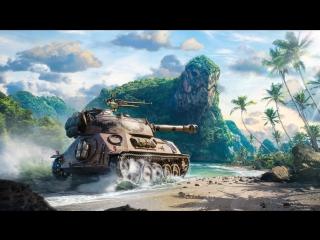 World of Tanks: Наёмники | Черепаха