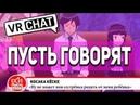 ПУСТЬ ГОВОРЯТ И СТИВЕН ХОКИНГ В VRCHAT RUSSIAN