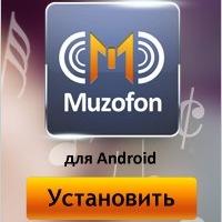 программу музофон скачать бесплатно - фото 5