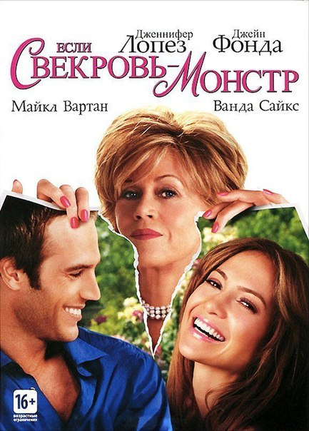 Если свекровь - монстр… (2005)