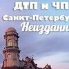 ДТП и ЧП | Санкт-Петербург | Неизданное