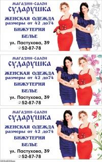 Магазин Женской Одежды Сударушка Каталог