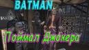 Начало истории►Batman Arkham Asylum►Побег Джокера►Полное прохождение на русском