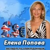 Елена Попова. Всё про электронные деньги
