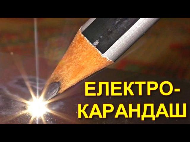 ✅Как сделать ЭЛЕКТРО КАРАНДАШ для ГРАВИРОВКИ металла
