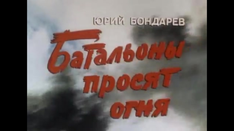 Батальоны просят огня - на kinopoisk.info