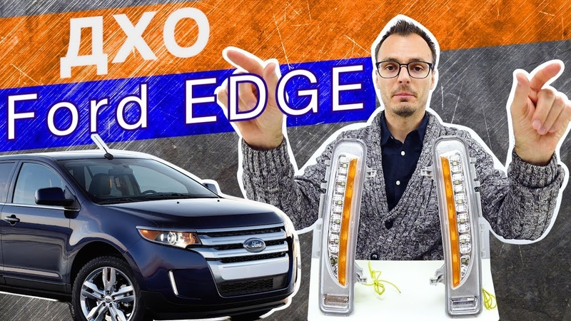 ДХО для Ford Edge 1 Рестайлинг 2010-14. Ходовые огни на Эдж