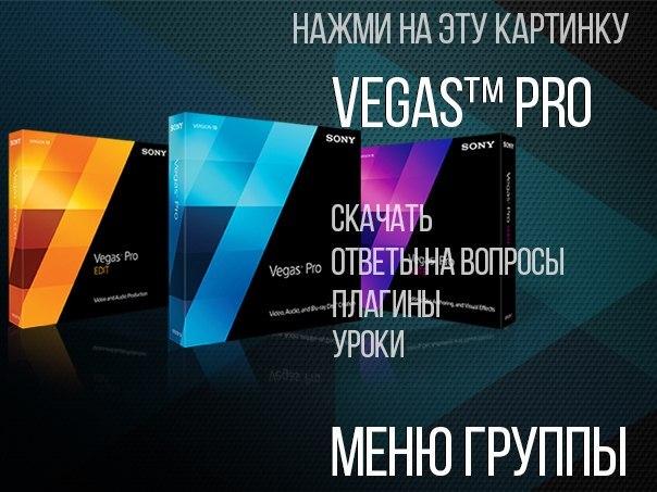 скачать плагины для Sony Vegas Pro 11 - фото 8
