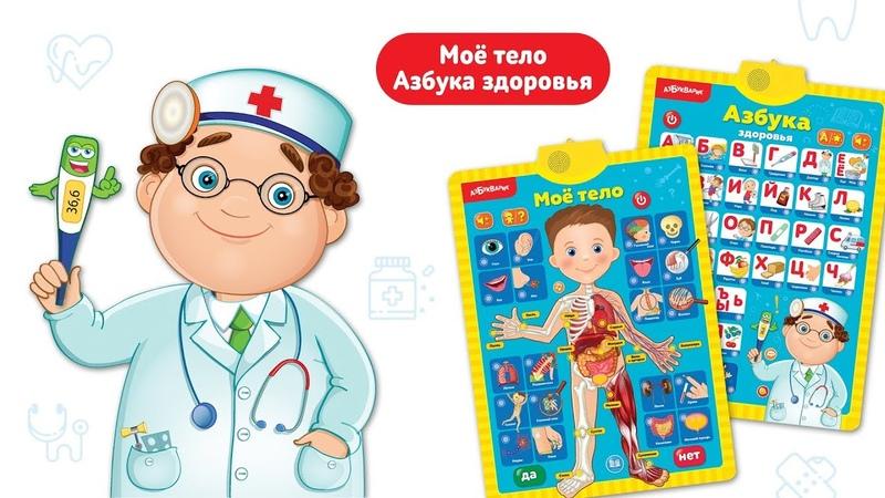 Новинка - двусторонний развивающий плакат для малышей Моё тело. Азбука здоровья от Азбукварик