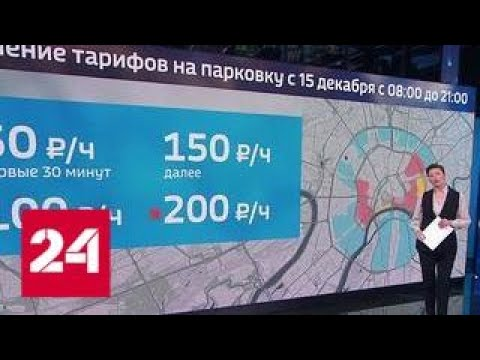 Новые правила: час парковки в центре столицы обойдется в 380 рублей - Россия 24