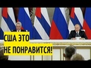 Мои кубинские ДРУЗЬЯ Совместное ЗАЯВЛЕНИЕ Путина и лидера Кубы по итогам переговоров Срочно