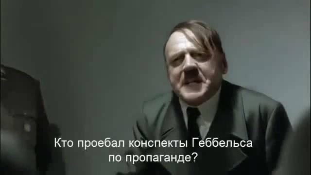 Гитлер жжет ч 1
