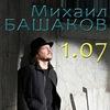 Михаил БАШАКОВ ДеньРожденческий Квартирник в СПб