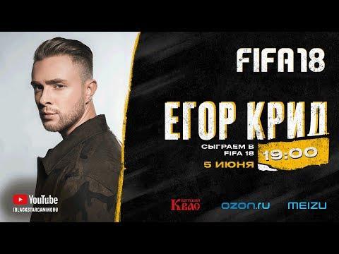 BSG Let's Play ЕГОР КРИД играет в FIFA18