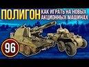 War Thunder: Полигон   Эпизод 96