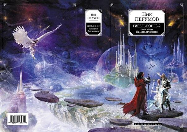Книгу Ника Перумова-Гибель Богов