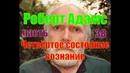 Роберт Адамс Четвертое состояние сознания часть 38 NikOsho аудикниги
