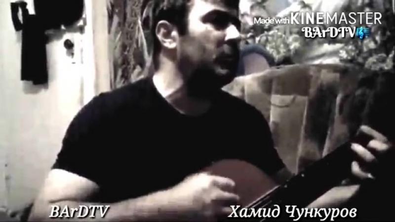Хамид Чункуров-За высокой стеной