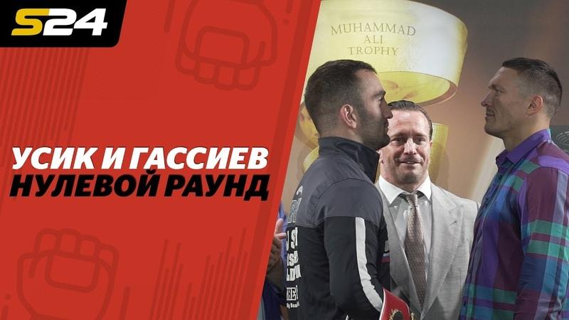 Усик и Гассиев - о Мохаммеде Али, допинг-тестах и бое в Москве | Sport24
